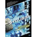 タイムリミット  DVD