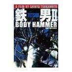 【送料無料選択可】邦画/鉄男II/BODY HAMMER SUPER REMIX VERSION