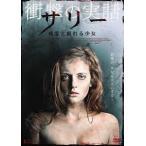 【送料無料選択可】洋画/サリー 死霊と戯れる少女