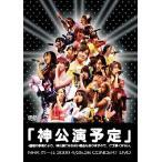 【送料無料選択可】AKB48/「神公演予定」*諸般の事情により、神公演にならない場合もありますので、ご了承ください。