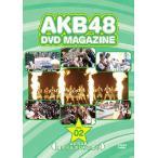 Yahoo!ネオウィングYahoo!店【送料無料選択可】AKB48/AKB48 DVD MAGAZINE VOL.2 AKB48 夏のサルオバサン祭り in 富士急ハイランド