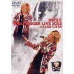 【送料無料選択可】森川智之/森川智之 JOLLY ROGER LIVE 2003 IN CLUB CITTA'