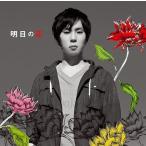 大知正紘/明日の花