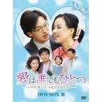 【送料無料選択可】TVドラマ/愛は誰でもひとつ パク・ヨンハ メモリアルドラマ DVD-BOX III