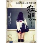 【送料無料選択可】邦画/狂覗 KYO-SHI