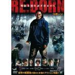 【送料無料選択可】邦画/RE:BORN リボーン