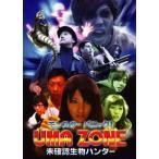 【送料無料選択可】オリジナルV/モンスターパニック! UMA ZONE 未確認生物ハンター