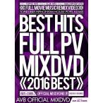 【送料無料選択可】AV8 ALL STARS/BEST HITS FULL PV 2016 -AV8 OFFICIAL MIXDVD-