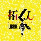 【送料無料選択可】LIBRO/拓く人