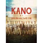 【送料無料選択可】邦画/KANO 〜1931 海の向こうの甲子園〜 [2DVD]