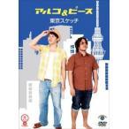 アルコ&ピース/笑魂シリーズ アルコ&ピース「東京スケッチ」