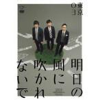 【送料無料選択可】バラエティ (東京03)/第18回東京03単独公演「明日の風に吹かれないで」