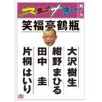 スジナシ 其ノ九  DVD