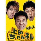 バラエティ/上田ちゃんネル Vol.1