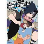 【送料無料選択可】アニメ/NARUTO PRIME WORKS III <木ノ葉崩し>