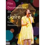 【送料無料選択可】花澤香菜/Film Documentaire de claire [Blu-ray]