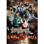 【送料無料選択可】邦画/映画「いちごジャム」 DVD