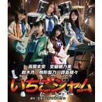 【送料無料選択可】邦画/映画「いちごジャム」 BD[Blu-ray]
