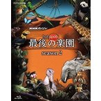 【送料無料選択可】ドキュメンタリー/NHKスペシャル ホットスポット 最後の楽園 season2 DISC 1[Blu-ray]