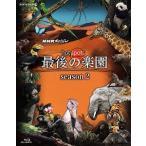 【送料無料】ドキュメンタリー/NHKスペシャル ホットスポット 最後の楽園 season2 Blu-ray BOX[Blu-ray]