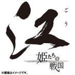 【送料無料選択可】TVドラマ/NHK大河ドラマ 江 総集編 DVD-BOX