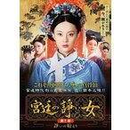 【送料無料選択可】TVドラマ/宮廷の諍い女 DVD-BOX 第1部