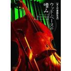 【送料無料選択可】趣味教養 (納浩一)/大人の楽器生活 ウッドベースの嗜み BEST PRICE 1900