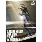 【送料無料選択可】三浦大知/DAICHI MIURA LIVE 2012「D.M.」in BUDOKAN [通常版]