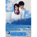 TVドラマ/彼らの海・VII -Wish On The Polestar-