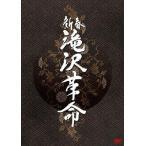【送料無料選択可】滝沢秀明/新春 滝沢革命 [通常版/ジャケットB]