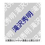 【送料無料選択可】滝沢秀明/滝沢歌舞伎 [通常盤/ジャケットB]