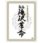 【送料無料選択可】滝沢秀明/新春 滝沢革命 [初回限定生産/ジャケットA]