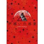 【送料無料選択可】20th Century/TWENTIETH TRIANGLE TOUR 戸惑いの惑星 [CD付初回限定版]