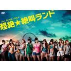 【送料無料選択可】TVドラマ/超絶☆絶叫ランド DVD-BOX