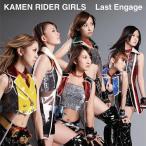 ショッピング2012 仮面ライダーGIRLS/「仮面ライダーウィザード」エンディングテーマ: Last Engage