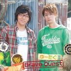 【送料無料選択可】ゆーたくII (小野友樹・江口拓也)/Brave Quest [CD+DVD]