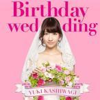 【送料無料選択可】柏木由紀/Birthday wedding [DVD付初回限定盤 A/ジャケット1]