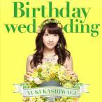 【送料無料選択可】柏木由紀/Birthday wedding [DVD付初回限定盤 B/ジャケット2]