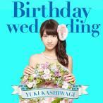 【送料無料選択可】柏木由紀/Birthday wedding [DVD付初回限定盤 C/ジャケット3]