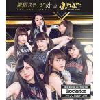 原駅ステージA & ふわふわ/Rockstar / フワフワSugar Love [原駅ステージA【CD】盤]