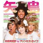 【送料無料選択可】矢島美容室feat.プリンセス・セイコ/アイドルみたいに歌わせて [CD+DVD]