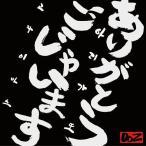 【送料無料選択可】DOZ/ありがとうごじゃいます [CD+DVD]
