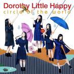 「[CDA]/【送料無料選択可】Dorothy Little Happy/circle of the world [CD+DVD]」の画像