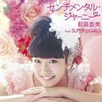 前島亜美from SUPER☆GiRLS/センチメンタル・ジャーニー [CD+DVD]