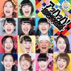 【送料無料選択可】SUPER☆GiRLS/アッハッハ! 〜超絶爆笑音頭〜 [CD+Blu-ray]