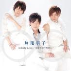 無限男子/Infinity Love / 恋愛年齢∞無限大〜
