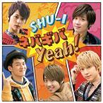 SHU-I/ネバギバ Yeah!