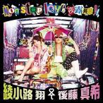 綾小路翔<愛愛傘>後藤真希/Non stop love 夜露死苦!! [CD+DVD]