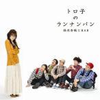 福原香織とRAB/トロ子のランナンバン [CD+DVD]