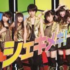 Dream5/シェキメキ!